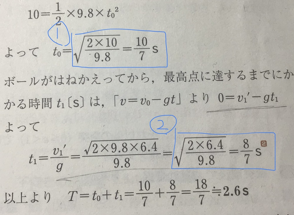 この2つの青く囲っている計算の途中式を丁寧に教えてください。よろしくお願いします。