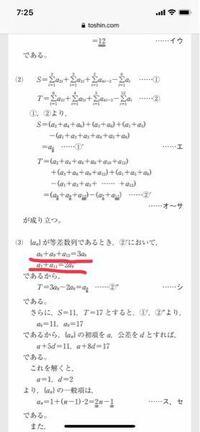 数学bの回答過程です。この変換ってどうゆう事ですか?