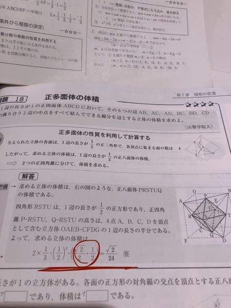 数学aについてです。 印をつけたところなのですが、どうやって出したのでしょうか?