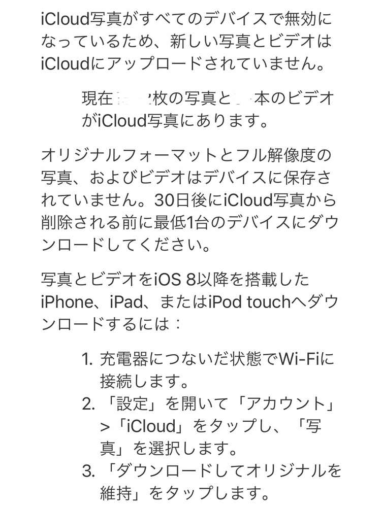 iCloudがいっぱいなので、iCloudの写真を削除してたのですが、このメールが届きました。 これはiPhone本体に写真がダウンロードできていても届くものですか? ※削除する数日前にiCloudの写真をオフにしたのですが、そのときに出てきたiPhoneにダウンロードするを押した気がします…。 ただダウンロードできているのかを確かめる方法がわからないので、そちらも併せて教えていただきたいです。