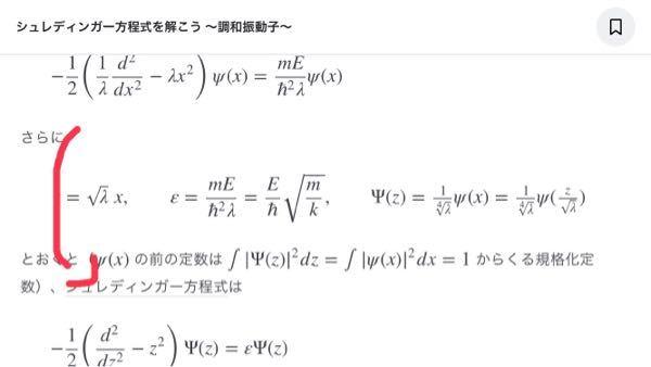 シュレディンガー方程式に質問で、この画像の矢印についてなのですが、どうしてこのような変形ができるか詳しく解説していただけないでしょうか?
