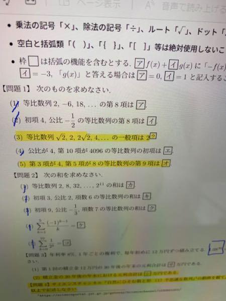 (3).(5)がわかりません。解説よろしくお願いします。