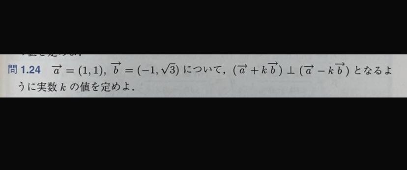 高2数学です。 よろしくお願いいたします。
