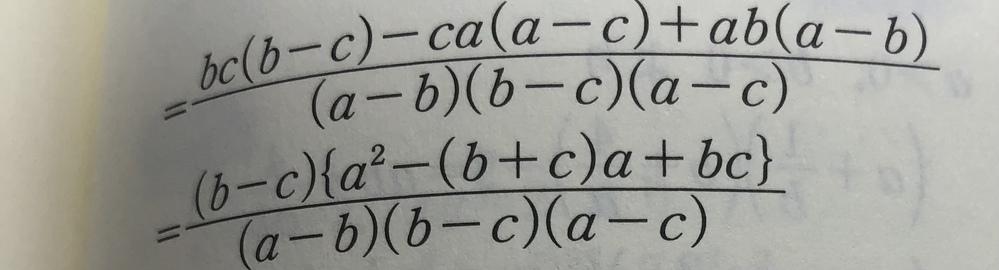 どのように変形すればb-cで括った形になりますか? 詳しくお願いします
