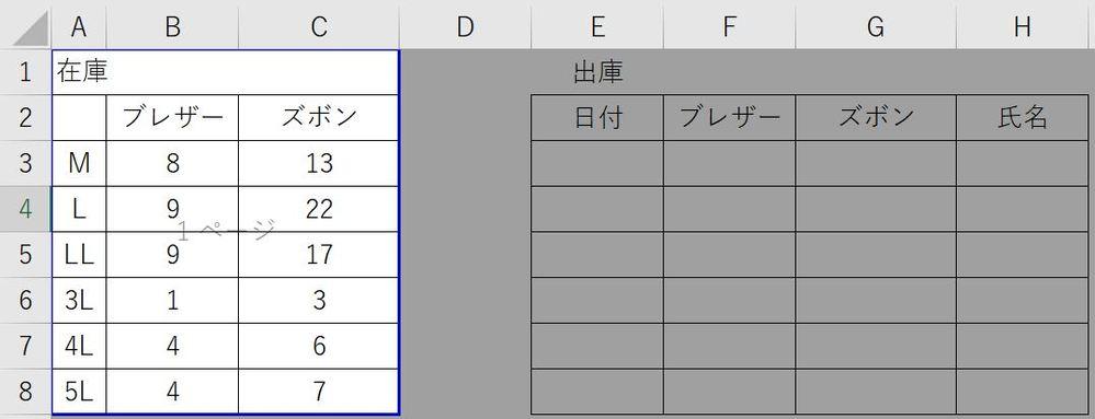 【至急!お礼50枚!】Excelについての質問です。 右に出庫に関しての情報(出庫数)を入力したときに、自動的に左の在庫計算をすることは可能ですか。可能な場合どうやってやるのか教えて頂きたいです。