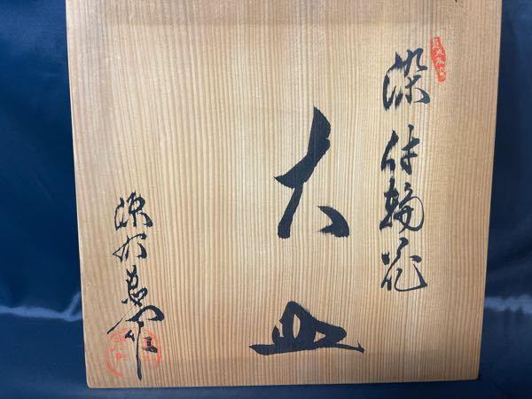 漢字が達筆で読めず、困っています。 どなたか教えて頂けますでしょうか?