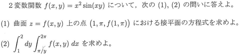 積分の問題なのですがこの(2)の解き方がわかりません。 答えは(3/8)(4-π^2)になるみたいです、どなたか教えてください。