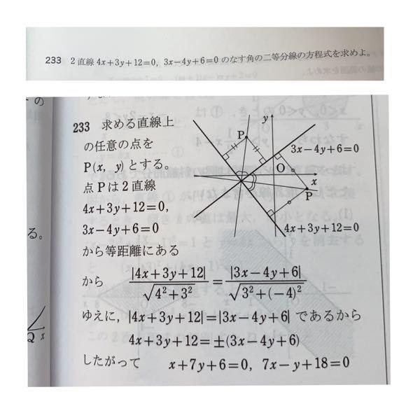 数学IIの問題と答えの1部なのですが絶対値のところで なぜ3x-4y+6は±がついているのに 4x+3y+12は±が付いていないのですか?