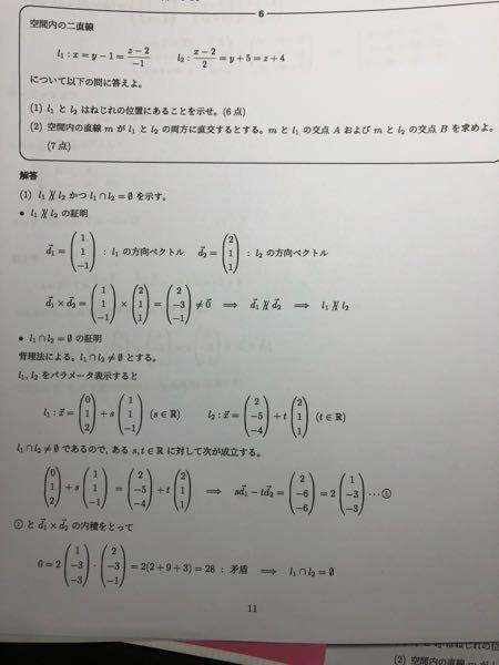 線形代数のねじれの位置の証明の問題とその解答です。 平行でないことの証明は分かりますが、その下がよく分かりせん。交わらないことを示しているのかと思ってはいるのですが後半部分が特に分からないです。 分