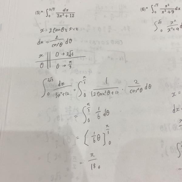 高校数学IIIの問題です。 定積分を求めよと言う問題なのですが、xが0→2√3のときθが0→π/3になるのは何故ですか?tanθ=0ならばθ=0、パイだから0だけではないんじゃないですか?