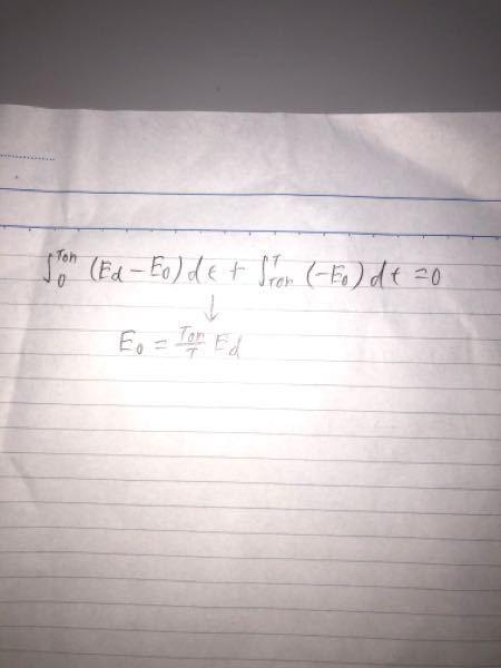 積分の質問です。上の式を積分して組み替えると下の式になるらしいのですが、途中式がわかりません。教えてください。お願いします。ちなみにE0もEdも定数で、パワーエレクトロニクスの問題です。