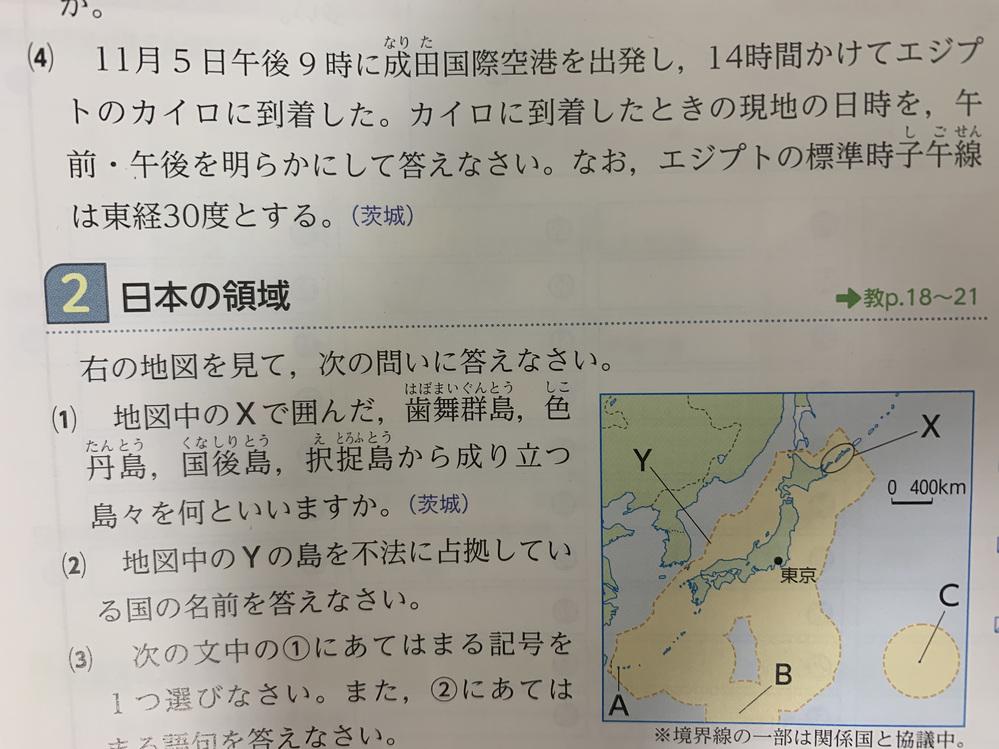 中学1です!テスト近いので早めにお願いします! ワークの問題なんですが回答を見たところ 7時間で日本時間の方が進んでいる と書いてあるのですがなんで日本時間の方が進んであるのか分かりません。わかる方お願いします!