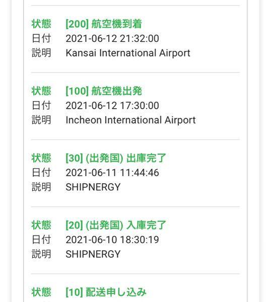 Qoo10というアプリで商品を買ったのですが、なかなか届きません。 発送国が韓国からなのですが、だいたいどのくらいで届くのでしょうか? 6/12日には関西国際空港に届いているようです。 配送業者は佐川急便で、荷物No.を問い合わせてみましたが「お荷物データが登録されていません」と表示されます。