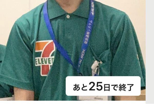 セブンイレブンのこの制服、ユニフォームはいつ頃のやつですか?
