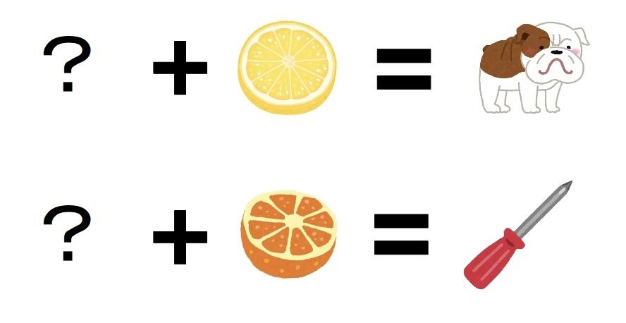 この謎解きの答えを教えてください。