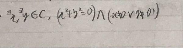 この命題は真ですか?Cは複素数です