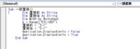 """エクセルで選択範囲内(""""E31:G50"""")で一括置換(3-1→2-1)を試みましたが、1つのセルしかできません。値の更新のダイアログも鬱陶しいです。 Sub 一部置換()  Dim 置換前 As String  Dim 置換後 As String  Dim MySH As Worksheet  b = Range(""""E31:G50"""")  置換前 = &..."""