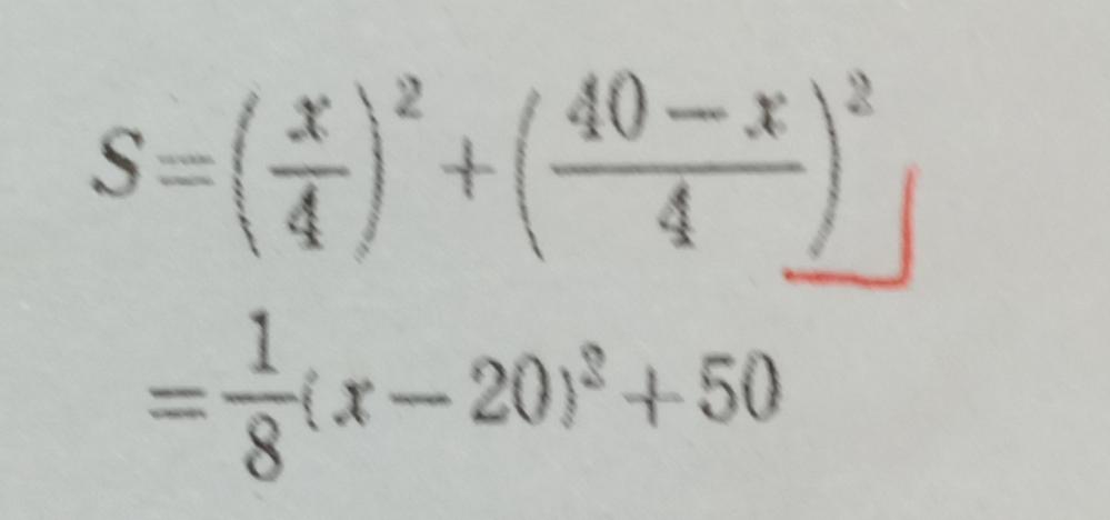 こちらの平方完成の途中式を教えて頂きたいです。