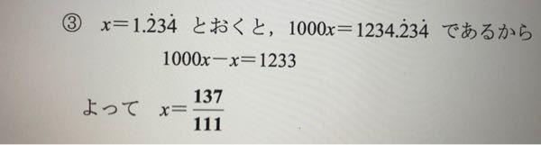 なぜ、 1000x -x=1233 なのでしょうか? 1000x -x=1234 だと思ったのですが。
