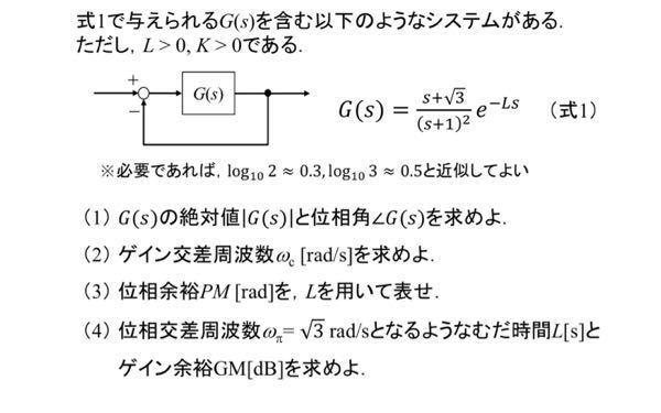 【制御工学 伝達関数】 制御工学の分野の問題なのですが、わかる方がいたら解答と解説をおねがいします。