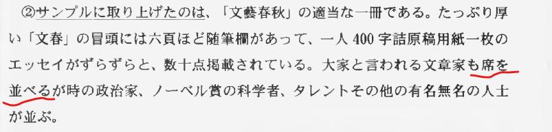 こんばんは。どなたか教えてくださいませんか。赤線を引いた 席を並べるってどういう意味ですか。 日本語学習者です、よろしくお願いします。