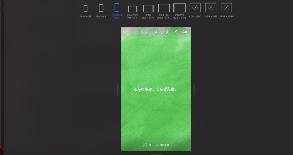 Mac Book proでインスタストーリー投稿について。 Mac book proでインスタをIOS用の画面にして、更にパソコン上での画面もアイフォン等の画面比率にしました。(添付画像をご覧く...