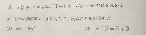 【急募】高校1年数学です。 以下の3問、答え、解説お願いします。