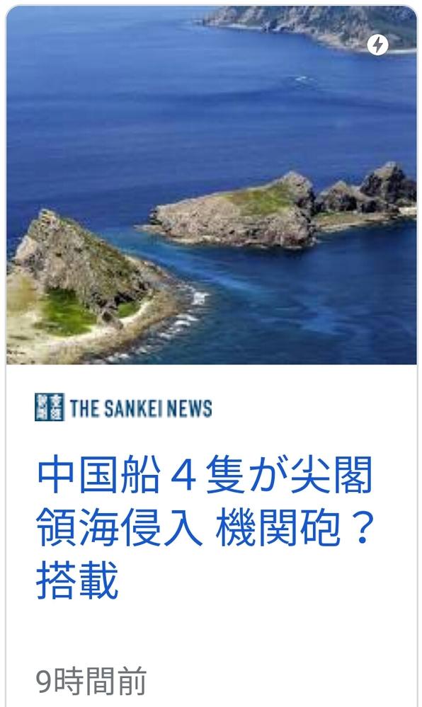 中国が日本に侵攻しているという画像のニュースについてなのですが、 このことはさざ波レベルで屁でもないことなので国民には説明されていないのでしょうか? . それとも、こんなことよりオリンピックが優先なのですか? オリンピックを卓球にも影響がありますか? 卓球界にも激震が走りますか?