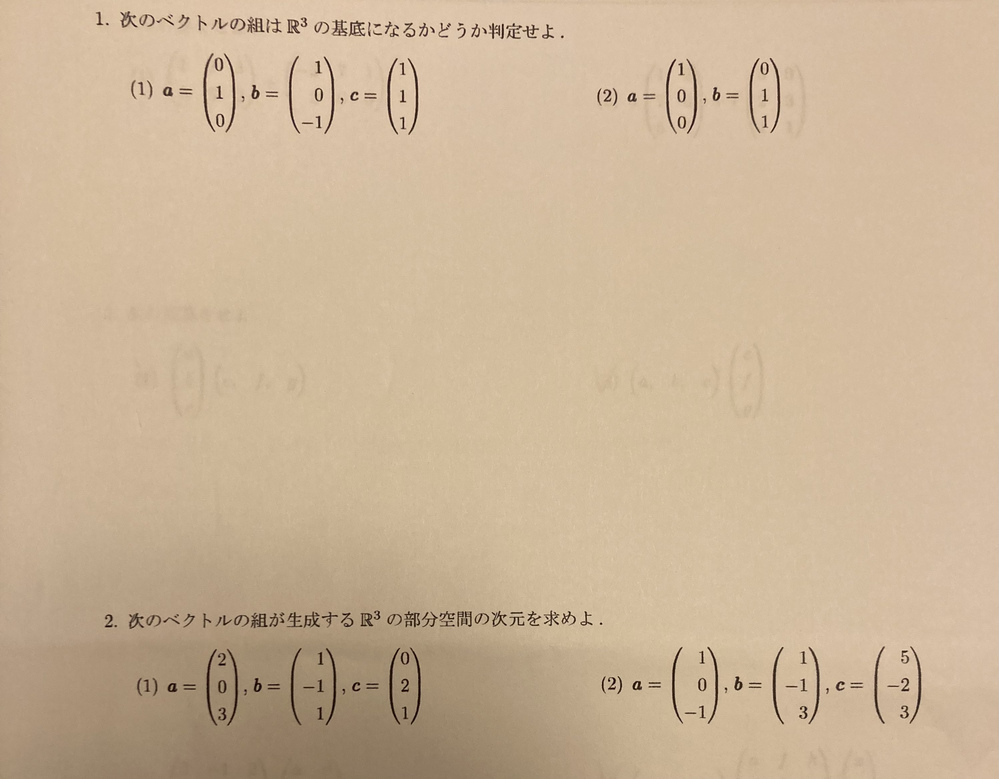 線形代数学の次元、部分空間の問題です。 「基底」自体がよくわかっていません… 1.⑴と2.⑴を教えて頂きたいです。