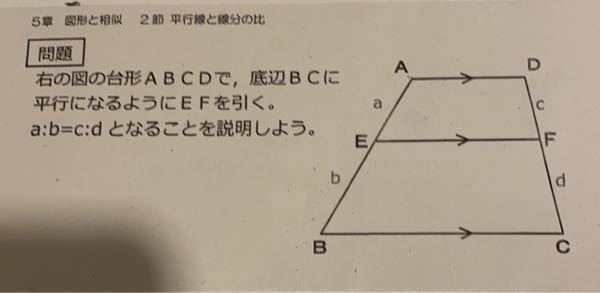 中3ですこれの証明の説明仕方を教えてください!