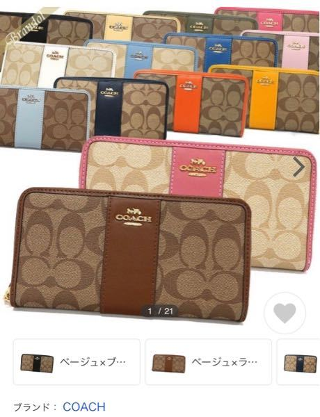 財布のブランド名がわかりません。 多分KやHが下の写真のようにズラーッと並んでいて、全体的にピンクベージュっぽい色で、高そうな感じがしました。 アルファベットは記憶が曖昧なので違うかもしれません。 レディースの長財布です。 柄は見たことがあるので有名だと思います。 覚えているのはこれだけなのですが、何とか知りたいです。 回答よろしくお願いします。