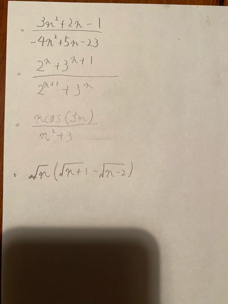 極限の問題でn→♾にして答えるんですが解ける方いますか?