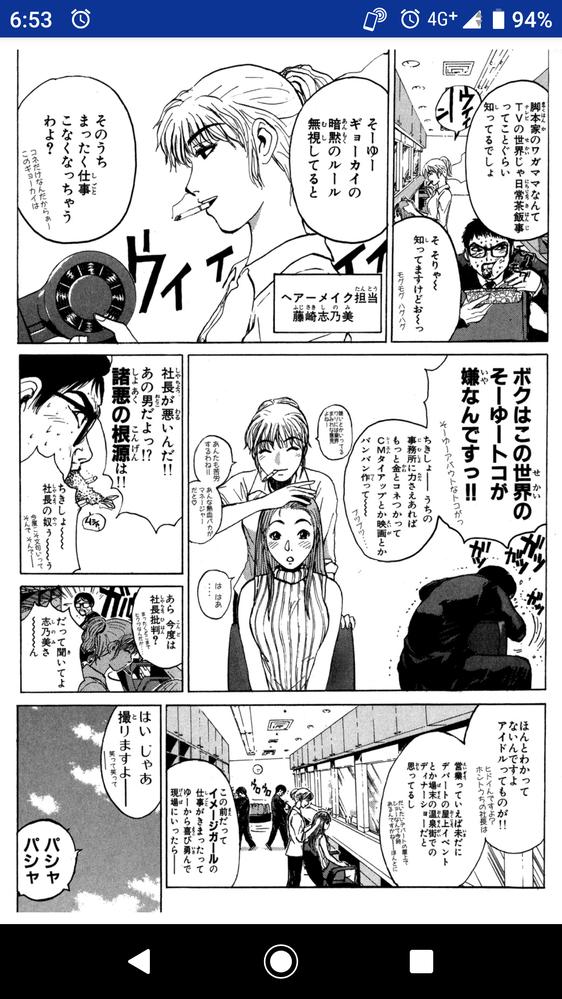 GTOで、とろこのヘアメイクをしている藤崎志乃美は、湘南純愛組や14daysに出ていた鬼塚の友達の志乃美でしょうか?? 検索してもわからなかったので教えてください。