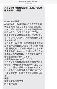 添付画像の内容がメールで届きました。 こちらはAmazon本物ですか? 本物の場合何をしたらいいか教えてください。