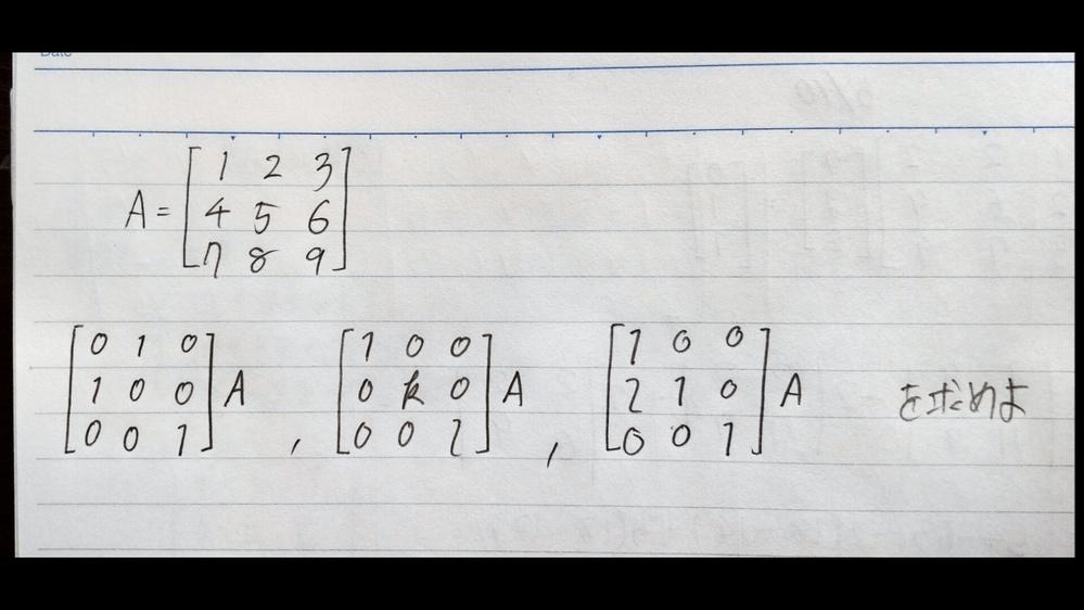 線形代数の問題です。 先生いわく一瞬で解けるそうですが出来ません。