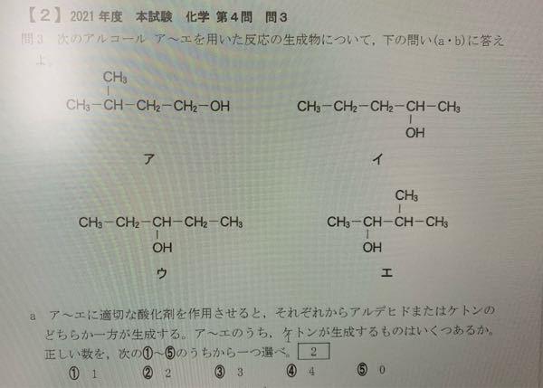 化学 これの解き方教えてください!