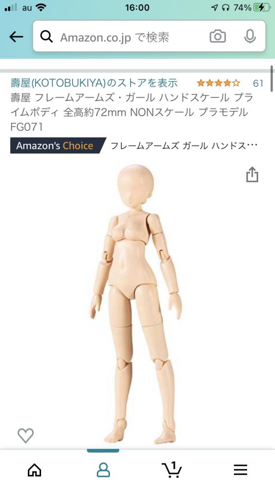 先日Amazonにてキャラクター資料としてのデッサン人形(画像参照)を購入しました。 その後、この人形の大きさに合う人形スタンドを探したのですがちょうど良い大きさの物が見つからなくて困っています。 空を飛んでいるようなポーズでデッサンしたいので、そのように立てられるスタンドをご存知の方がいれば回答していただきたいです。 希望はアクリルスタンドです。