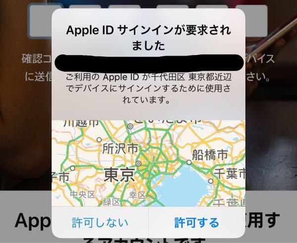 Appleにサインインしようとしたところ画像の表示が出ました。自分は東京都の千代田区にはいないのですが、これは乗っ取られているということでしょうか?一応パスワードは変更したのですがApple IDも変えるべきです か?