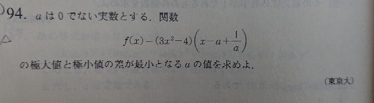 高校数学の微積における増減表の意義について。 画像の問題では極大極小の差をaの式で表しさえすれば、相加・相乗平均の考え方で答えが求まります。しかし模範解答を見ると、f'(x)の増減表をわざわざ場合分けしてまで書いています。 でもここではf'(x)=0のD>0を示すだけで十分ではないでしょうか?極大極小が存在することだけ確認できれば、あとはどうせ(極大値-極小値)を絶対値記号をつけて表すだけなので、増減表は要らないと思ってしまいます。今回のように答えに絡まない増減表を本番で書く意味があるのでしょうか?減点とかされるんですかね?