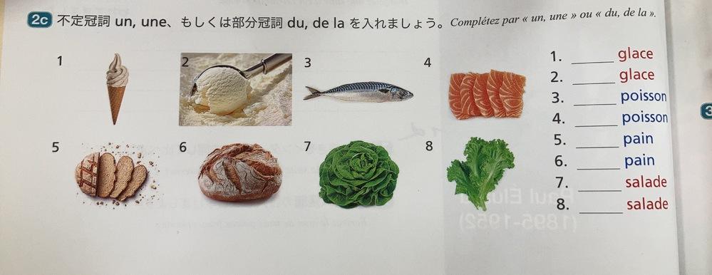 フランス語の冠詞の問題の答え合わせをお願いしたいです。問題は写真で載せておきます。 1、une 2、de la 3、un 4、du 5、du 6、un 7、une 8、de la よろしくお願いします。