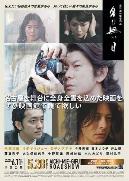 永瀬正敏さん主演の映画「名も無い日」を観た人はいますか? 面白ければ見てみたいです。