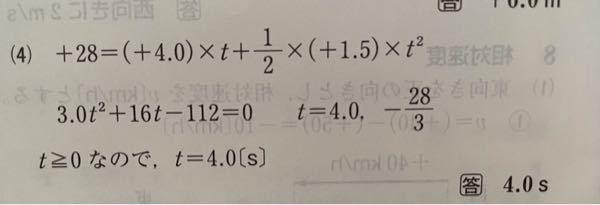 高一の物理の範囲なんですが、最初の計算式をたてることはできたんですが、どうして、2行目のような計算結果になるかわかりません…..わかる方がいらっしゃったら是非教えて欲しいです。