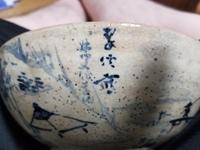 焼き物に書かれている漢字が読めません。  分かる方御教示お願い致します