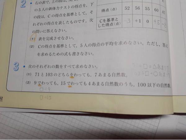 算数の問題です。3の(1)(2)が分かる方、教えてください。