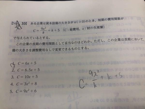 国家一般No.33(ミクロ経済学)の計算が合いません。長期の費用曲線のため、費用関数をxで割り、AC=9x/k+k/x+5/x を微分すると3x^2=k^2+5k となり答えが導き出せません。どなたか解説していただけないでしょうか?
