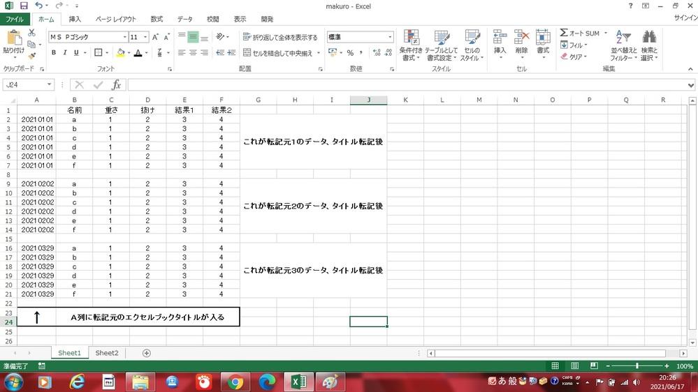 """お恥ずかしいながら、VBA初心者で、現在ものすごく困っております。 VBAでの転記について教えてください フォルダーAがあったとして、その中に転記先のエクセルブック1(VBAを組むエクセルと同時に、転記先となるブックです。)と転記元となるデータが複数あるフォルダーB(例として中に3つのエクセルブック)があるとします。 概要としましては、フォルダA内にVBAのエクセル1、転記元となるエクセルが入っているフォルダーBが存在。 ここでご教授願いたいのは、転記先のエクセルブック1のシート2にフォルダーBの入っているエクセルブックのデータを転記したく思っております。 その際に、エクセル1(転記先)のシート2のA列に転記元のエクセルブックのタイトルを入れたいと思っております。 イメージは画像も含めご説明します。 転記元はブックタイトル 20210101.xlsとした場合、 転記元のデータはA列からE列に、名前、重さ、抜け、結果1、結果2として入力されています。 それを転記先に転記する場合、画像にあります様に、A列は転記元のデータが入力されている行分にブックタイトルが記入されていると言う形です。 データがコピペされるスタート位置はrange(""""A2"""")またはcells(2,1)からとなります このようなエクセルタイトルを含めた複数タイトル不定のエクセルを、位置固定の指定フォルダー内から自動転記するコードなど可能でしょうか? 現時点で当方作っているコードはこちらになります dim wb as workbook set wb = workbook.open (""""c:/-/-/*.xls"""")←場所 worksheets(""""sheet2"""").range(""""A2"""").value = wb.worksheets(""""sheet1"""").range(""""A2"""").value wb.close faluse なんとなくやりたい事はお分かりかと思いますが、この程度になってしまっています。 同等でなくとも、こうやるんだよ。と言うご教授なにとぞお願いいたします。"""
