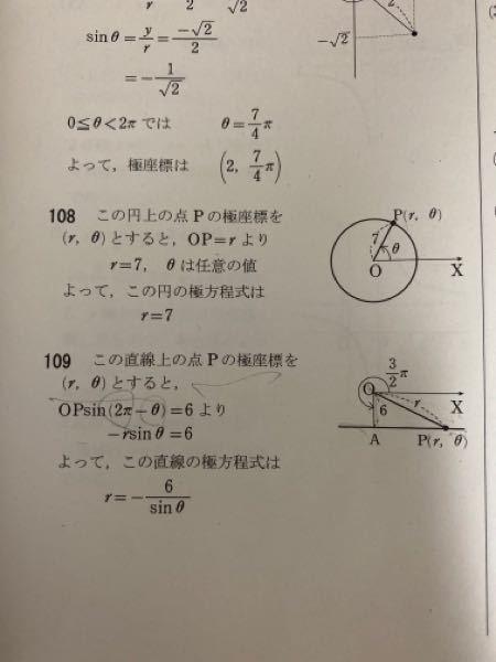 この109番の問題についての質問です。 なんで、この式になるんですか? 特に2π-θになる理由が一番わからないです。 わかる方解説の方お願いいたします。