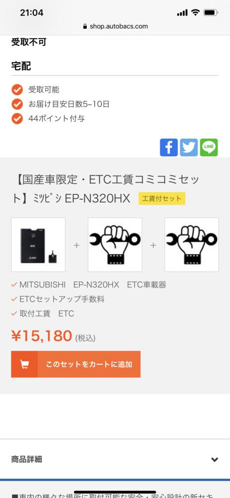 ETCを付けたくて、オートバックス店舗で聞いたら機械から設置まで全て込み16400円くらいでした。 今、ネットでオートバックスETCで検索したところこっちの方が安いのですが、ネットで注文すると安く買えるんですか!?