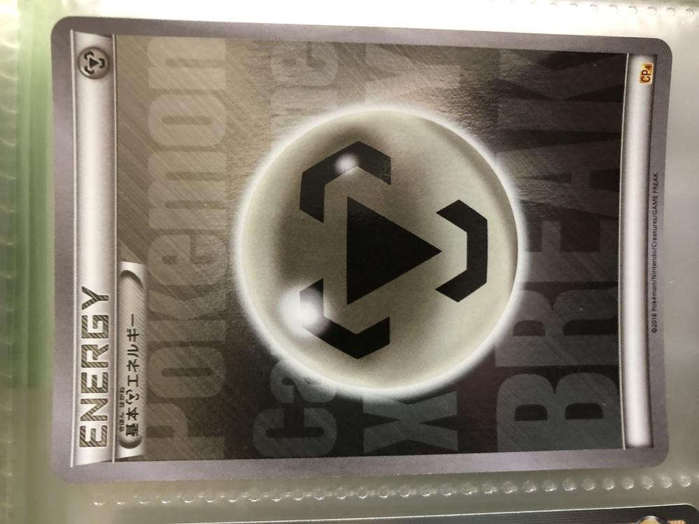 このポケモンカードは何のパックのカードでしょうか?