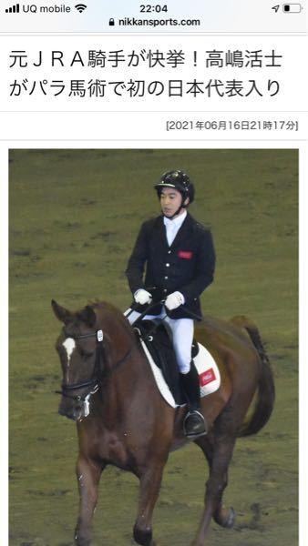 高嶋活士さんという騎手は、落馬事故でそれでパラリンピック、馬場馬術に転向したんですか? 馬も人間も危険ですね。 レースご存知の方いますか?
